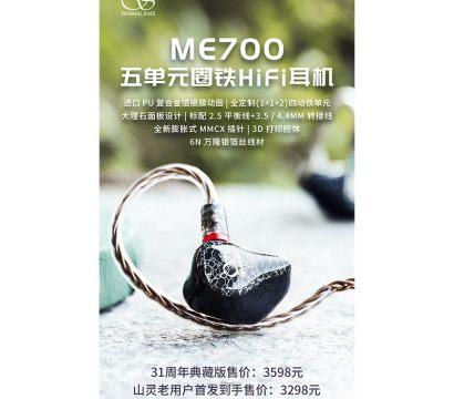 ME700 31周年典藏版全网开售,限量310套。